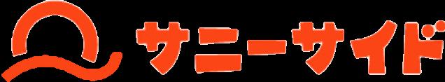 サニーサイド ロゴ 背景透明